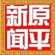 [转载]原平市地税局长王虎文贪污腐败_原平吧