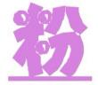 莾胰諊谥375